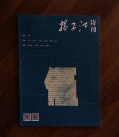 扬子江诗刊--2017第5期