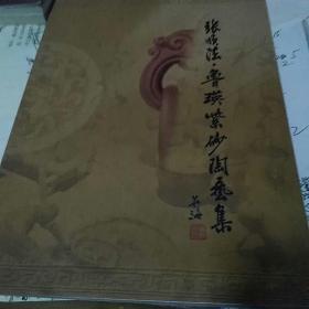 张顺法,鲁瑛紫砂陶艺集