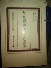 九折堂读书记·千金方·外台秘要    85品      满百包邮