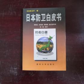 日本防卫白皮书(1998年度)