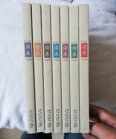 读库2014年全7册