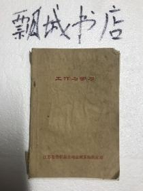 江苏省布票1984伍市寸约1500+小张