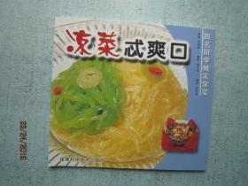 凉菜忒爽口  【跟名厨学做家常菜】菜谱类  A4803