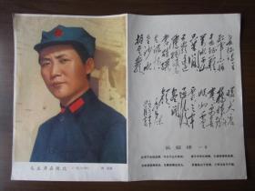毛主席在陕北画像、毛主席手书长征诗一首