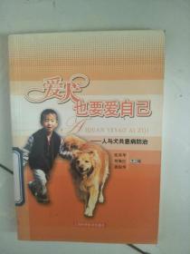 爱犬也要爱自己:人与犬共患病防治