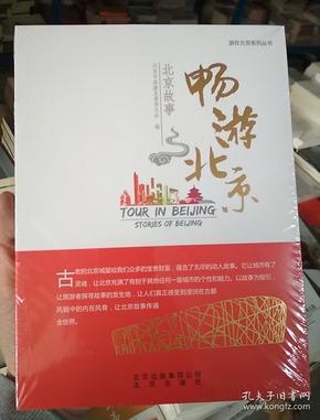 畅游北京 北京故事