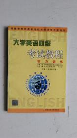 大学英语四级考试教程.听力训练  (第三次修订本)