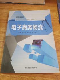 """21世纪应用型人才培养""""十三五""""规划教材:电子商务物流"""