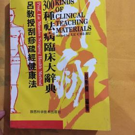 吕教授刮痧健康300种祛病临床大辞典 一版一印