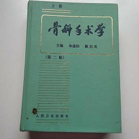 骨科手术学 上册  第二版