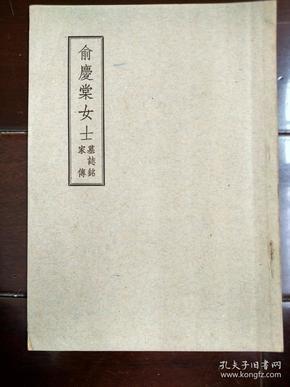 《俞庆棠女士墓志铭、家传》卞孝萱先生旧藏