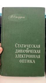 静力和动力电子光学 俄文