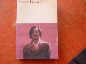 王小波作品系列--青铜时代