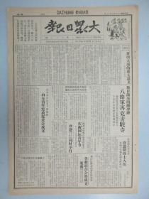 大众日报 第187期 1940年9月  4开4版 有八路军再克青驼寺、平汉北段总破袭、区乡村热烈普选、伦敦东部已成废墟等内容