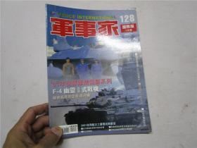 军事家 2002年128期