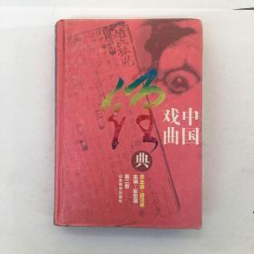 中国戏曲经典(第2卷)