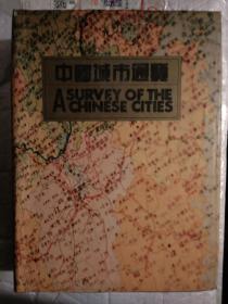 中国城市通览(前附历史地图1张,内附资料图)1992年1版1印.精装16开
