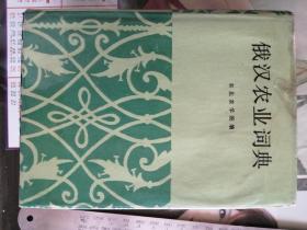 俄汉农业词典  04