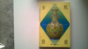 古玩指南:陶瓷