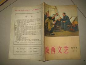 陕西文艺1973年(总第一期)(创刊号)   BD  6820