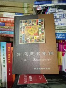 家庭藏书集锦
