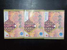 仙剑奇缘【上中下】一版一印 仅印3000册