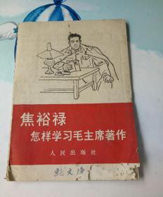 焦裕禄怎样学习毛主席著作