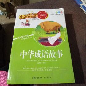 中国少年成长的必读书中华成语故事美绘版标准注音无障碍阅读