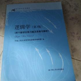 逻辑学(第3版)/21世纪哲学系列教材