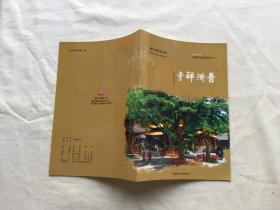 普济禅寺 佛国朝圣指南系列之一