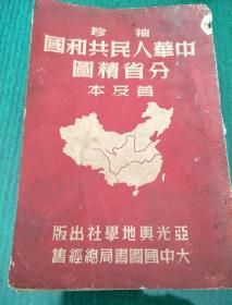 袖珍中华人民共和国分省精图普及本