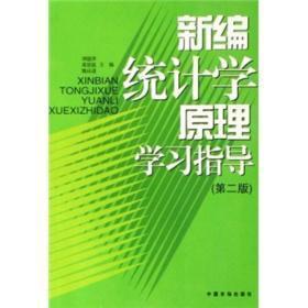 新编统计学原理学习指导(第2版)