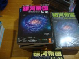 银河帝国:基地七部曲/机器人系列五部曲/帝国三部曲, 共15册全,合售