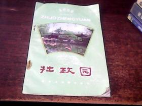 苏州旅游知识丛书(拙政园)