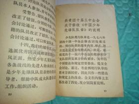 文革书刊资料-------《中国少年先锋队队章》!(1982年印,中国少年儿童出版社)先见描述!