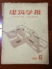 建筑学报 1961年第6期