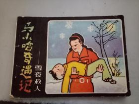 马小哈奇遇记 -雪夜救人 绘画版