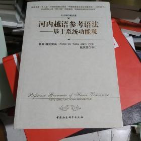 河内越语参考语法:基于系统功能观