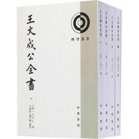 王文成公全书(全四册)