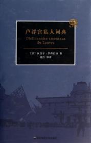 卢浮宫私人词典(精装)