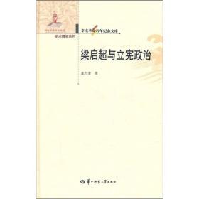 辛亥革命百年纪念文库 梁启超与立宪政治