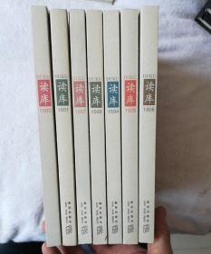 读库2015年全年7本合售,1500.1501.1502.1503.1504.1505.1506,正版藏书