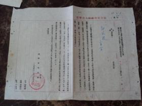 辽宁省粮食厅颁发1955年基本建设投资指标并编制年度基本建设计划工程指标按时报省的通知