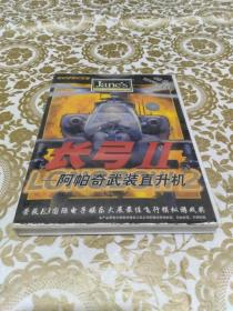 游戏:长弓Ⅱ——阿帕奇武装直升机 原装2CD (无中文手册)