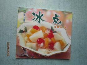 现代人食谱——冰点  【菜谱类】 A4749