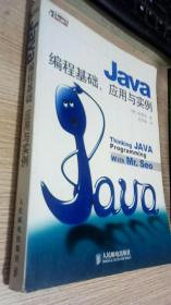 Java编程基础、应用与实例