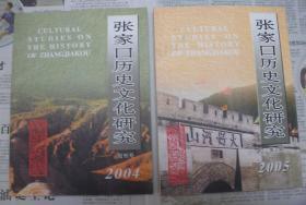 張家口歷史文化研究 第2期(16開本,2005年1版1印一千冊)2019.3.25日上