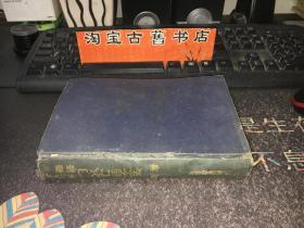 增订国语详解日本口语文法 康德九年.藏书票一枚