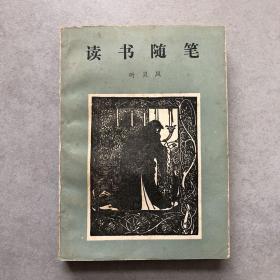 读书随笔(三集)