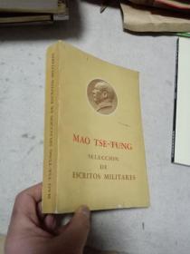 毛泽东军事文选 (西文版)1967年一版一印